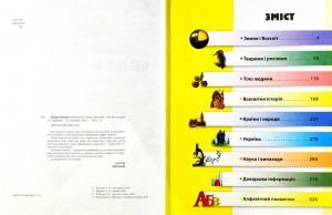 фото страниц Енциклопедія необхідних знань школяра #2