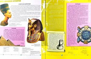 фото страниц Енциклопедія необхідних знань школяра #8