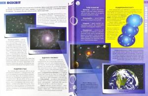 фото страниц Енциклопедія необхідних знань школяра #9