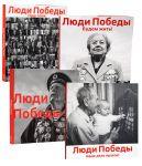 Книга Люди Победы (комплект из 4 книг)