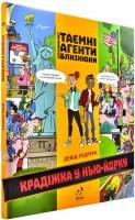Книга Таємні агенти близнюки. Крадіжка у Нью-Йорку