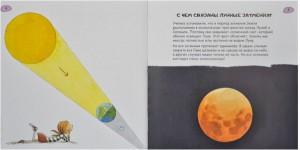 фото страниц Луна #7