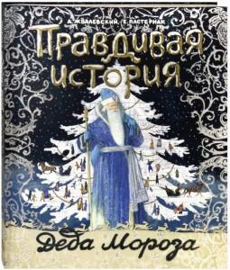 Книга Правдивая история Деда Мороза