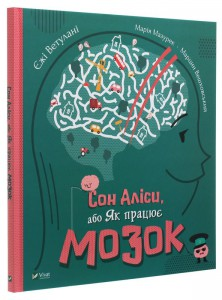 Книга Сон Аліси, або Як працює мозок