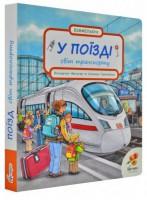 Книга У поїзді: світ транспорту