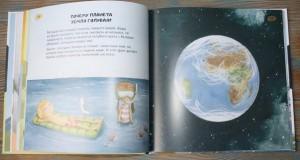 фото страниц Земля #9