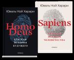 Книга Homo Deus. Sapiens (суперкомплект из 2 книг)