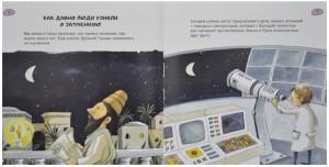фото страниц Луна #8
