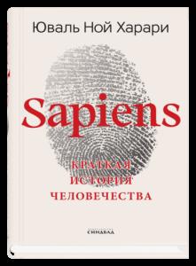 Книга Sapiens. Краткая история человечества