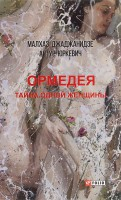 Книга Ормедея. Тайна одной женщины