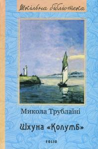 Книга Шхуна 'Колумб'