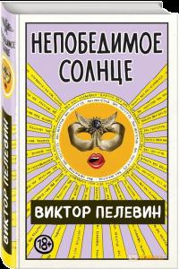 Книга Непобедимое солнце