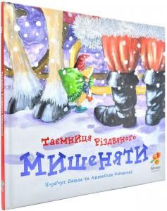 Книга Таємниця різдвяного мишеняти