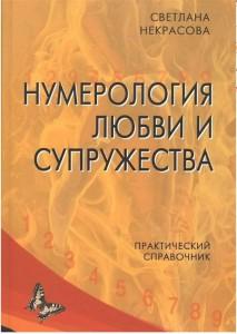 Книга Нумерология любви и супружества. Практический справочник