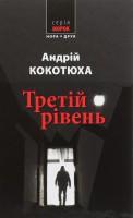 Книга Третій рівень