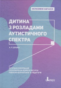 Книга Дитина з розладами аутистичного спектра