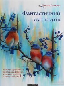 Книга Фантастичний світ птахів
