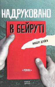 Книга Надруковано в Бейруті