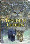 Книга Бродяги Севера