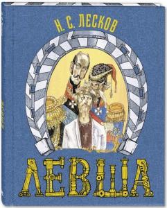 Книга Левша