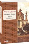 Книга История Киева. Киев имперский