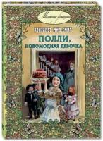 Книга Полли, новомодная девочка