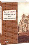 Книга История Киева. Киев капиталистический