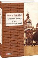 Книга История Киева. Киев литовско-польский