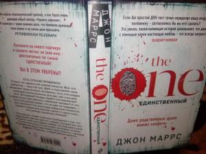 фото страниц The One. Единственный #13