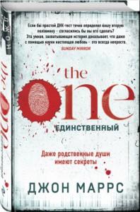 Книга The One. Единственный