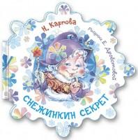Книга Снежинкин секрет