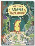 Книга Сокровища дракона Парамона