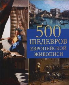 Книга 500 шедевров европейской живописи