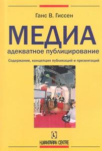 Книга Медиаадекватное публицирование. Содержание, концепция публикаций и презентаций