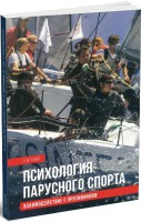 Книга Психология парусного спорта. Взаимодействие с противником