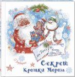Книга Секрет Крошки Мороза