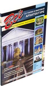 Книга Все о стилях в мировой архитектуре