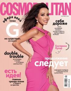 Книга Журнал 'Cosmopolitan' (Сентябрь 2020)