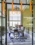 Книга Журнал 'Elle Decoration' (Сентябрь 2020)