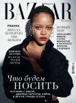 Книга Журнал 'Harper's Bazaar' (Сентябрь 2020)