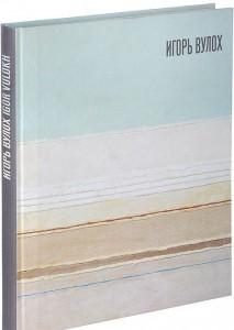Книга Игорь Вулох. Igor Vulokh