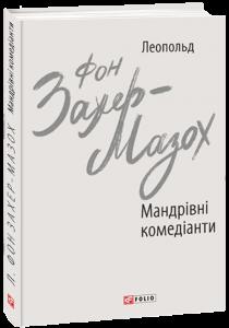 Книга Зарубіжні авторські зібрання