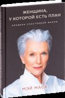 Книга Женщина, у которой есть план. Правила счастливой жизни