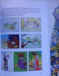 фото страниц Арт - всегда терапия. Развитие детей со специальными потребностями средствами искусств #9