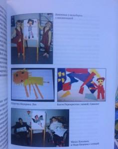 фото страниц Арт - всегда терапия. Развитие детей со специальными потребностями средствами искусств #8