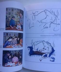 фото страниц Арт - всегда терапия. Развитие детей со специальными потребностями средствами искусств #5