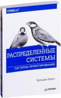 Книга Распределенные системы. Паттерны проектирования