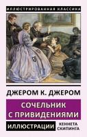 Книга Сочельник с привидениями