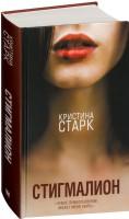 Книга Стигмалион