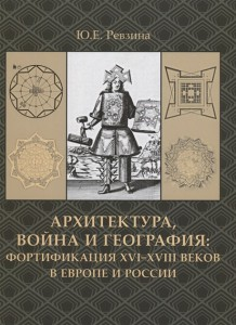 Книга Архитектура, война и география. Фортификация 16-18 в Европе и России